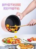 電煮鍋宿舍學生小型寢室小鍋多功能家用煮面迷你小電鍋1人2 220V 韓國時尚週