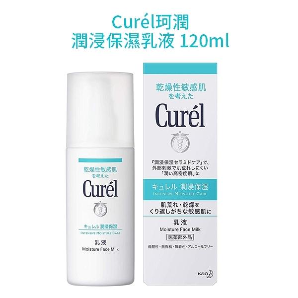 Curel 珂潤 潤浸保濕乳液 120ml 盒裝公司貨【YES 美妝】
