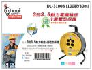 【台北益昌】台灣製 電精靈 DL3100B 3蕊3.5 100呎(30m) 工業級動力電纜輪座 延長線輪座