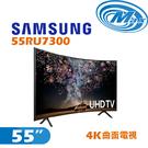 《麥士音響》 SAMSUNG三星 55吋 4K曲面電視 55RU7300
