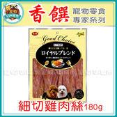 *~寵物FUN城市~*香饌寵物零食專家系列-細切雞肉絲180g (狗零食,犬用點心,肉干)