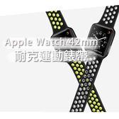 【耐克運動】42mm Apple Watch Series 1/2/3 智慧手錶錶帶/經典扣式錶環/可水洗/替換式/有附連接器-ZW