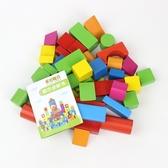 40粒木制兒童積木玩具早教女孩兒童益智寶寶大塊木質1-2-3-6周歲·樂享生活館