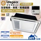 樂奇 BD-125WL1 浴室暖風乾燥機 換氣機 110V 線控附燈 【不含安裝】《HY生活館》水電材料專賣店