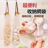 廚房用品 掛式蔬果收納透氣網袋  透氣大蒜洋蔥掛袋 【KFS081】123ok