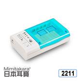 MIMITAKARA ★ 日本耳寶 2211 UV抑菌光助聽器專用乾燥盒 [UV抑菌燈][中溫除溼不傷助聽器]