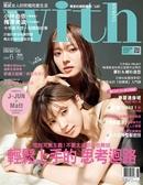 with與妳時尚國際中文版  6月號/2020 第194期