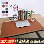 大號鼠標墊超大筆記本電腦墊子桌墊皮革學習辦公書桌寫字台桌面墊 QG7171『樂愛居家館』