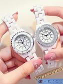 四季簡約氣質時尚初中學生小香白色陶瓷手錶女士式防水ins風石英 3C數位百貨