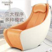 按摩椅 摩摩噠按摩椅小型家用全自動按摩沙髮 壹鍵簡易操控 WD