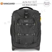《飛翔3C》VANGUARD 精嘉 ALTA FLY 62T 銳達 雙輪拉桿相機包〔公司貨〕攝影旅行箱 單眼行李箱