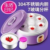 酸奶機自制家用玻璃分杯酸奶杯全自動斷電甜酒智能納豆機 - 古梵希