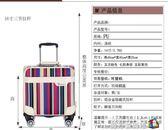 拉桿箱18寸韓版小清新彩虹條紋行李箱女萬向輪皮箱登機箱旅行箱包 魔方數碼館igo