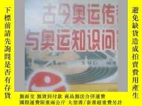 二手書博民逛書店古今奧運傳奇與奧運知識問答罕見一版一印Y19658 芳草後編著