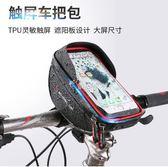 自由車袋 自行車包車把包車前包山地車前梁包車頭包騎行裝備手機包 俏腳丫