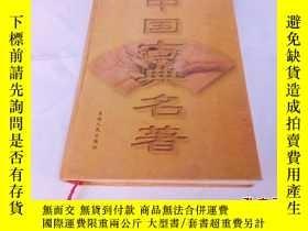 二手書博民逛書店中國古典名著罕見19 東坡文集Y139793 席子傑 遲雙明 青