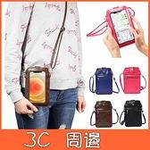 通用手機袋 手機包 斜背手機包 手機保護袋 手機保護包 6.9吋 以下通用