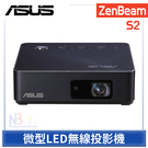 ◤活動下殺3/8-3/15◢ASUS ZenBeam S2 微型 LED 無線 投影機