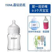 奶瓶 杯子 瓶子 貝立安0-3個月新生兒玻璃奶瓶防脹氣嬰兒防嗆6防摔寶寶寬口徑免運 CY潮流站