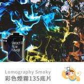『樂魔派』Smoky Color 400度135mm 彩色煙霧效果 彩色底片軟片 LOMO 公司貨