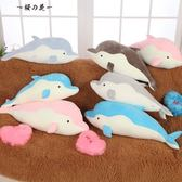 海豚公仔毛絨玩具玩偶布娃娃送女生情侶公仔可愛睡覺抱枕生日禮品【櫻花本鋪】
