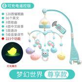 新生兒嬰兒玩具床鈴0-1歲寶寶音樂旋轉床頭鈴床掛搖鈴3-6-12個月【交換禮物】