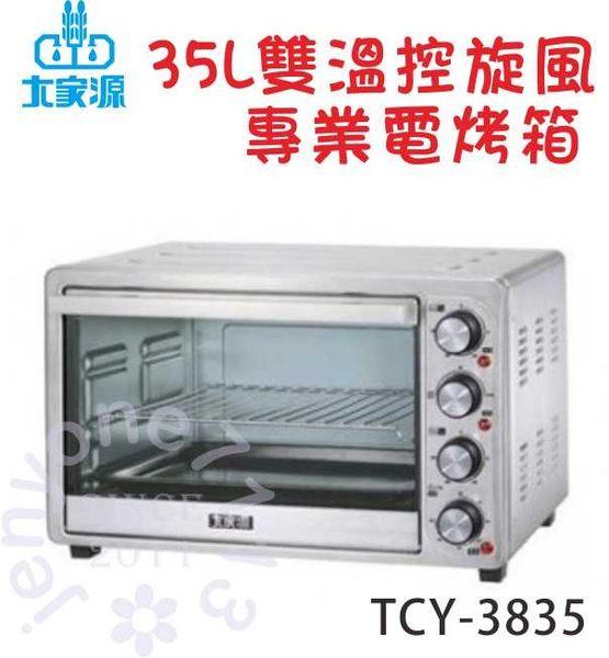 大家源 35L雙溫控旋風專業電烤箱 TCY-3835