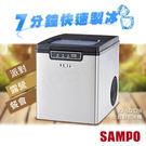 超下殺【聲寶SAMPO】微電腦全自動快速製冰機 KJ-SD12R