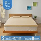 House Door 大和抗菌防螨布套 9cm記憶床墊-單大3.5尺(璀璨金)