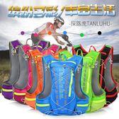 戶外男女越野跑步背包水袋超輕騎行雙肩運動背包 QQ672『樂愛居家館』