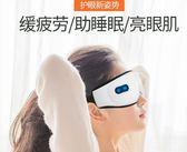 眼部按摩器護眼儀眼部按摩器女眼睛按摩儀熱敷磁石美眼儀去眼袋皺紋緩解疲勞 維多