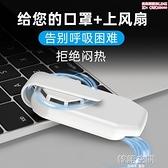 【店長推薦】2021新款迷你戶外運動便攜式usb可充電靜音降溫夾式口罩風扇