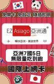 亞洲7國 5日無限量吃到飽 國際上網卡 | OS小舖