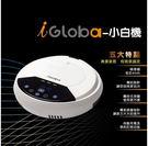 iGloba COOL酷掃 智慧清掃精靈 C02