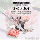 羊肉捲切片機手動切肉機商用家用涮羊肉肥牛肉捲切片機凍肉刨肉機QM 向日葵