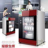 全自動碗碟筷子消毒機立式迷你消毒碗櫃家用遠紅外線小型烘碗機CY 自由角落
