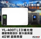 Viltrox 唯卓 VL-400T 專業超薄LED攝影補光燈 可調色溫 人像補光 40W超高亮度