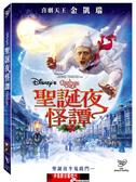 【停看聽音響唱片】【DVD】聖誕夜怪譚