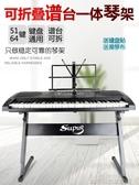 琴架 電子琴架54 61鍵通用型加粗加厚電子琴支架家用穩固電鋼琴架 城市科技DF