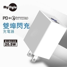 《 MY03 PD+QC3.0 雙埠閃充頭》iPhone12 與其他PD適用 20.5W 快充頭 充電頭 旅充頭 豆腐頭