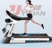 跑步機 家用款小型超靜音室內專用多功能健身房減震走步摺疊e3T