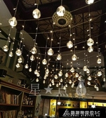 led彩燈串燈滿天星星燈網紅燈飾聖誕節裝飾燈窗簾燈ins婚房間掛燈 快速出貨