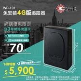 追蹤王│優惠價 WD-101 免安裝 4G版 追蹤器 定位器 GPS 衛星定位 汽車 機車
