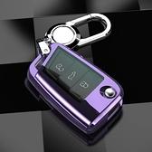 車鑰匙包 適用大眾朗逸plus鑰匙套途觀l鑰匙包速騰扣寶來高爾夫途岳凌渡殼 宜品居家