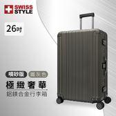 [SWISS STYLE] 極緻奢華鋁鎂合金行李箱 -噴砂版 26吋 三種尺吋 鐵灰