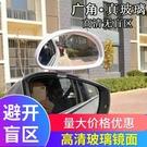 捷達桑塔納雪鐵龍汽車教練車輔助後視鏡倒車大視野廣角盲區小圓鏡 【618特惠】