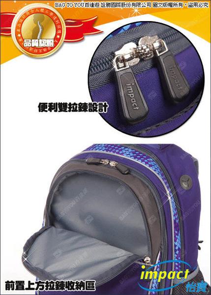 IMPACT-怡寶成長型舒適護脊書包-紫IM00083PL