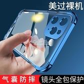 蘋果12手機殼iPhone12ProMax氣囊Pro透明12mini矽膠超薄防摔鏡頭全包攝像頭 快速出貨