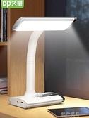 久量LED護眼台燈書桌充電插電兩用學生兒童學習閱讀宿舍臥室床頭 【全館免運】 YJT