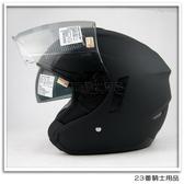 【M2R FR-1 FR1 素色 消光黑   半罩 安全帽】雙層遮陽鏡片、免運費